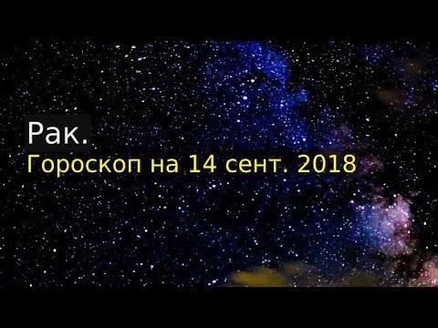 Рак. 📱 Мобильный гороскоп на 14 сент. 2018