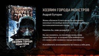 """Хозяин города монстров. Андрей Буторин. Вселенная """"Метро 2033"""""""