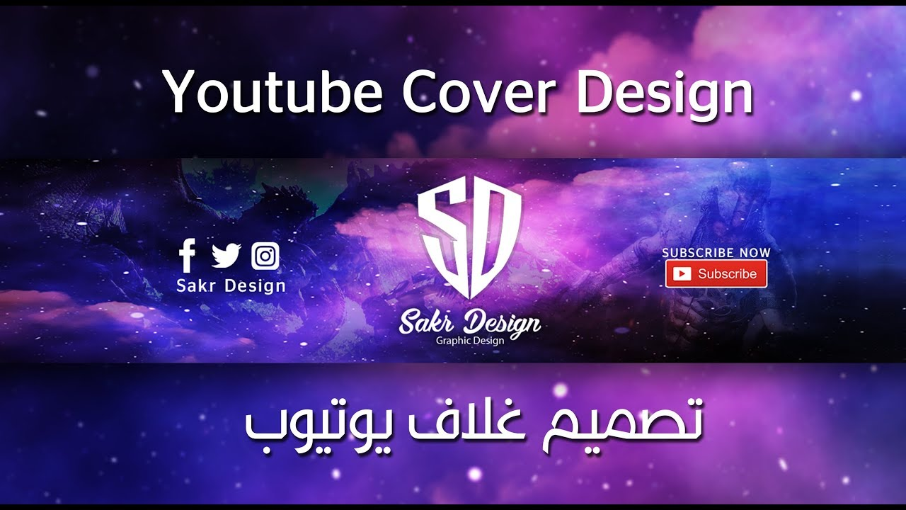 تصميم غلاف لقناة اليوتيوب غلاف قناة يوتيوب إحترافي 2019