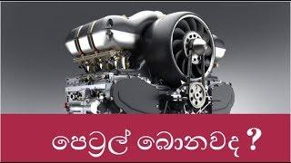 පෙට්රල් වලට යන මුදල 50% අඩු කරගන්න | 10 Driving Hacks (Sinhala )