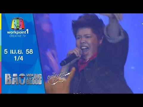 Bao Young Blood_EP9 : Semi Final_5 เม.ย. 58_นักสู้ผู้ยิ่งใหญ่ (1/4)