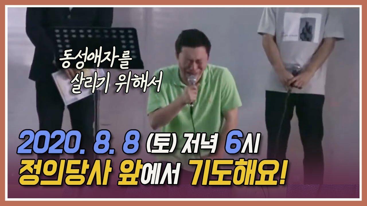 [레인보우 긴급공지] 8/8(토) 포괄적 차별금지법 반대집회!