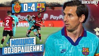 Барса мощно возвращается в Ла Лиге Мальорка Барселона 0 4