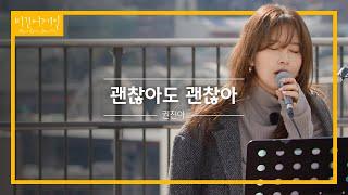 모두의 힐링을 바라는 권진아 Kwon Jin Ah 의 괜찮아도 괜찮아 비긴어게인 오픈마이크 MP3