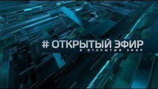 ОТКРЫТЫЙ ЭФИР. Выпуск от 10.04.2019 г.