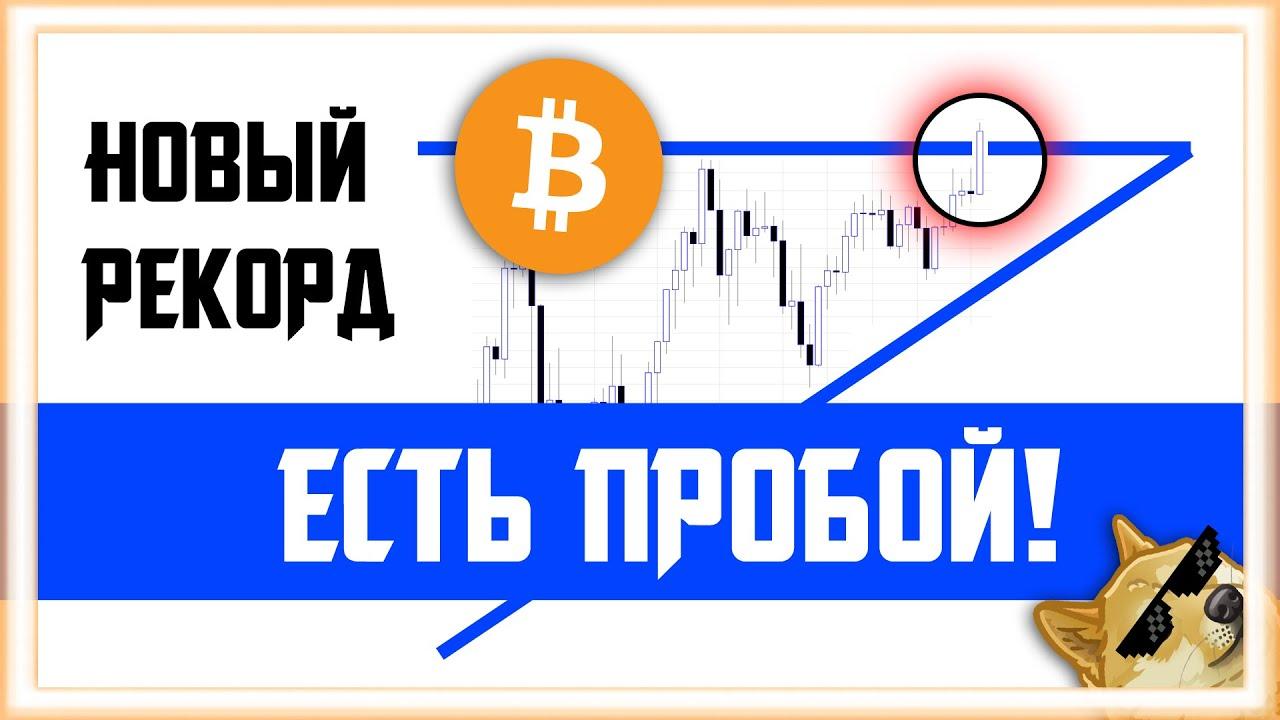 БИТКОИН $63 000!!! ЧТО ТВОРИТСЯ ??? | Blockchain Life Форум 2021 Прогноз Крипто Новости|Bitcoin BTC