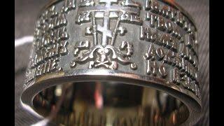 Кольцо Спаси и Сохрани с молитвой