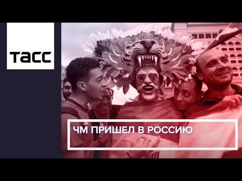 Иностранные болельщики устроили в Москве настоящий футбольный праздник - ТАСС