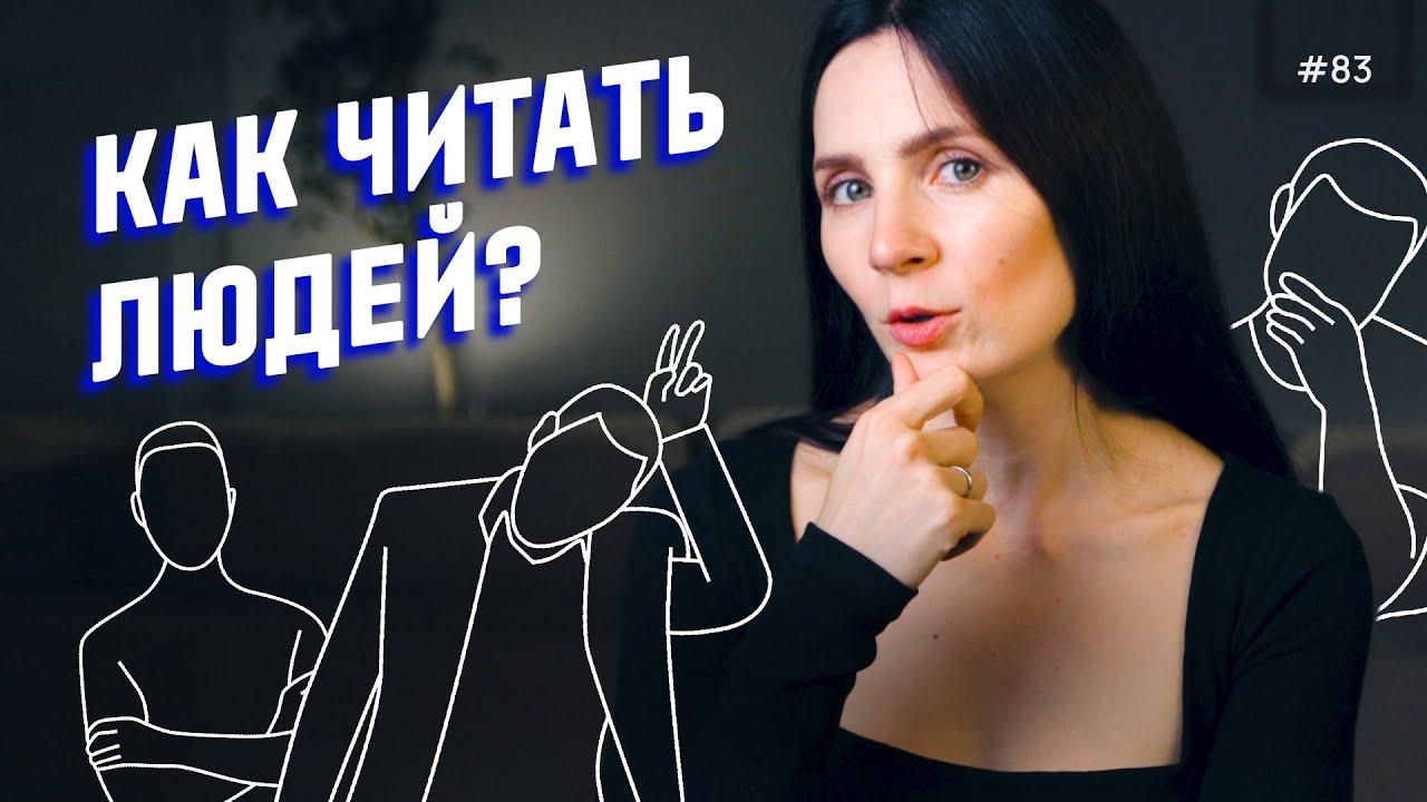 Как читать людей? 10 жестов, которые нужно знать каждому