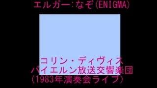 エルガー:謎(なぞ)(Enigma)変奏曲Op.34 Nimrod 指揮 コリン・ディ...