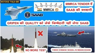 Indian Defence News:MMRCA deal में SAAB में की मनमानी,No more Asat Test,Chinese Navy Enters Indian