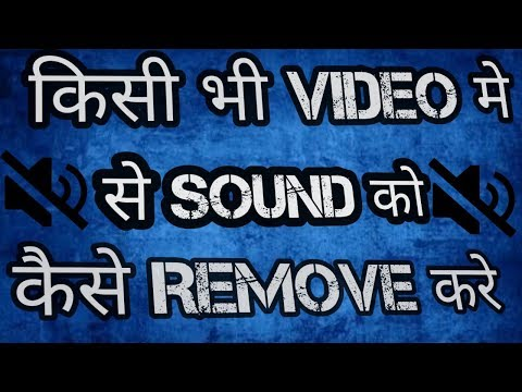 How to remove sound from video on Android || how to remove audio track from video on Android
