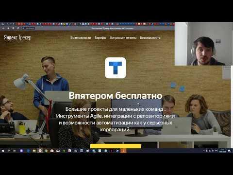 Яндекс Трекер - помощь стартаперам. Без(с)платно для команды из 5 человек !