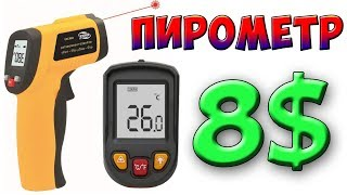Обзор ПИРОМЕТР из Китая с AliExpress Инфракрасный термометр