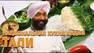 Национальная кухня Индии: ТАЛИ