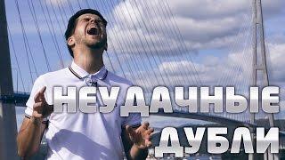 НЕУДАЧНЫЕ ДУБЛИ: Пора валить во Владивосток!