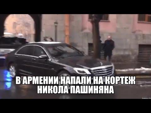 В Армении напали на кортеж Никола Пашиняна ! В Армении завели уголовное дело на  Вазгена Манукяна !