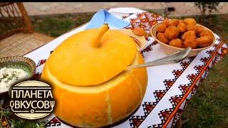 Украина. В поисках самого вкусного борща 🍳 Планета вкусов 🌏 Моя Планета