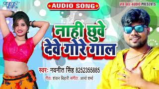 #Navneet Singh I नाही छुवे देवे गोरे गाल I Nahi Chhuwe Dewe Gore Gaal  2020 Bhojpuri Superhit Song