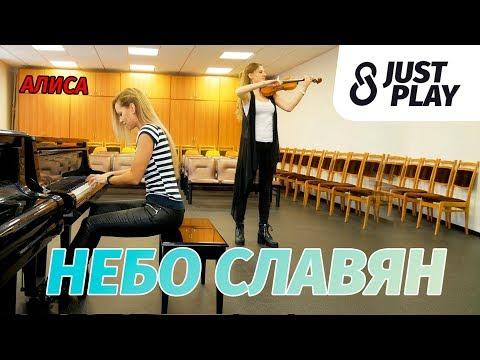 Видео: АЛИСА - Небо Славян (Cover by Just Play)