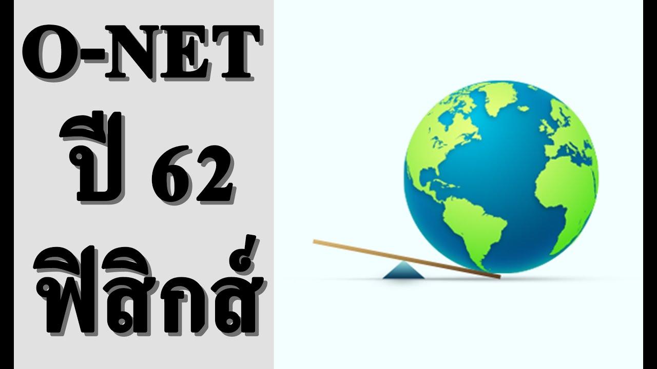 Download เฉลย onet 62 ฟิสิกส์ ม.6