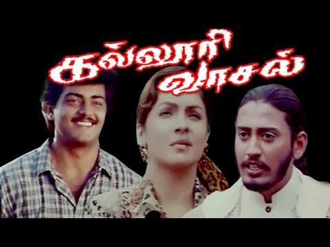 Kalluri Vaasal | Ajith,Prashanth,Devayani,Pooja Bhatt | Superhit Tamil Movie HD