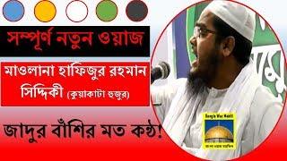 Bangla waz mp3 audio Hafizur Rahman Siddiki Waz 2018 হাফিজুর রহমান সিদ্দিকী ওয়াজ 2018