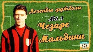Легенды Футбола: Чезаре Мальдини