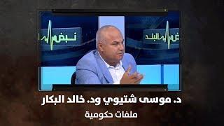 د. موسى شتيوي ود. خالد البكار - ملفات حكومية