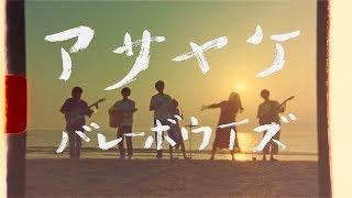 バレーボウイズ - アサヤケ