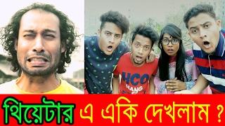 Bangla Funny Theatre   NEW BANGLA FUNNY VIDEO   DR LONY