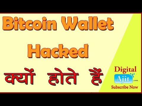 bitcoin wallet hack kyo hote hain
