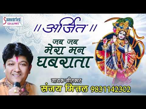 """Sanjay Mittal Khatu Shyam Bhajan """"Jab Jab Mera Man Ghabrata Hai"""" - Khatu Mela 2018"""