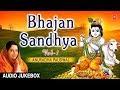 Best Collection Of Bhajans I Bhajan Sandhya Vol I Anuradha Paudwal I Full Mp3 Songs Juke Box