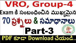 VRO, Group-4 part-3 Telangana Special For All ASPIRANTS must watch now by SRINIVAS Mech