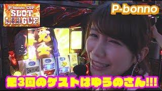 P-bonno CUP SLOT LEAGUE #3 〜押忍!番長3 etc.〜【P-bonno】 thumbnail