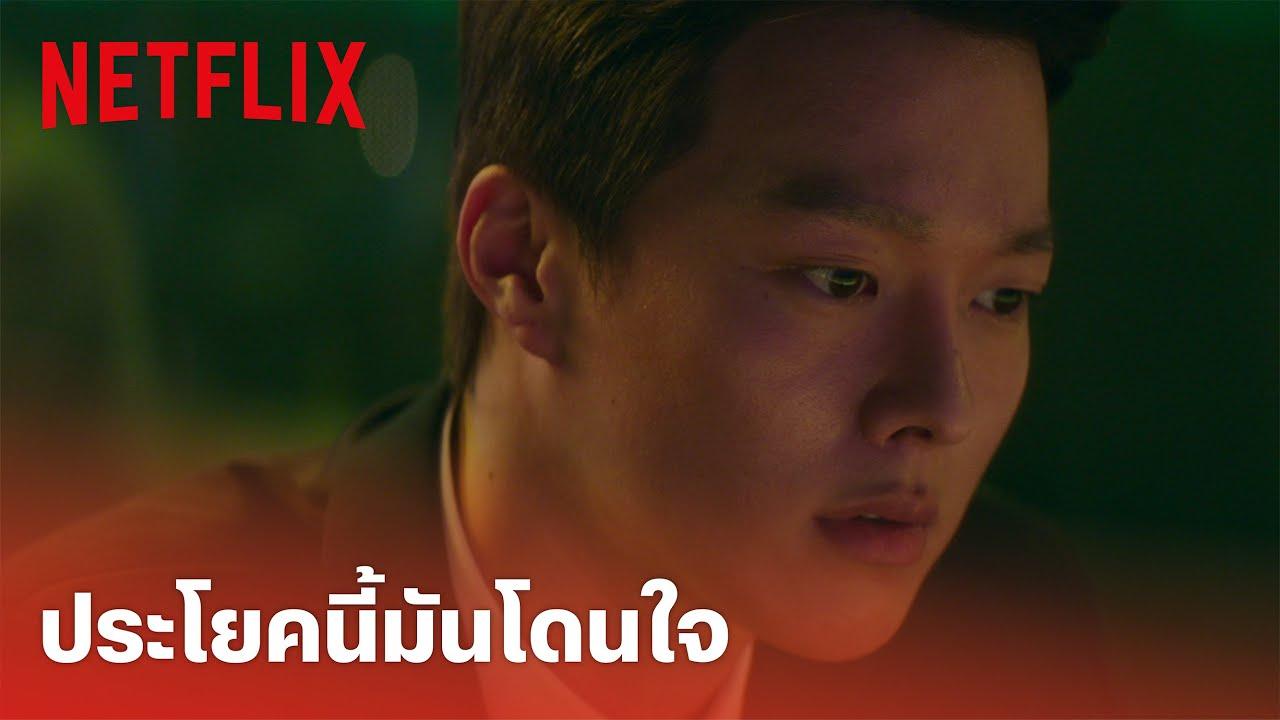 Sweet & Sour Highlight - ประโยคนี้โดนใจสุด! อย่าได้ทำคนดีๆ หลุดมือ (พากย์ไทย) | Netflix