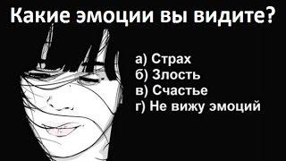 ТЕСТ. Какие эмоции вы видите на картинке?