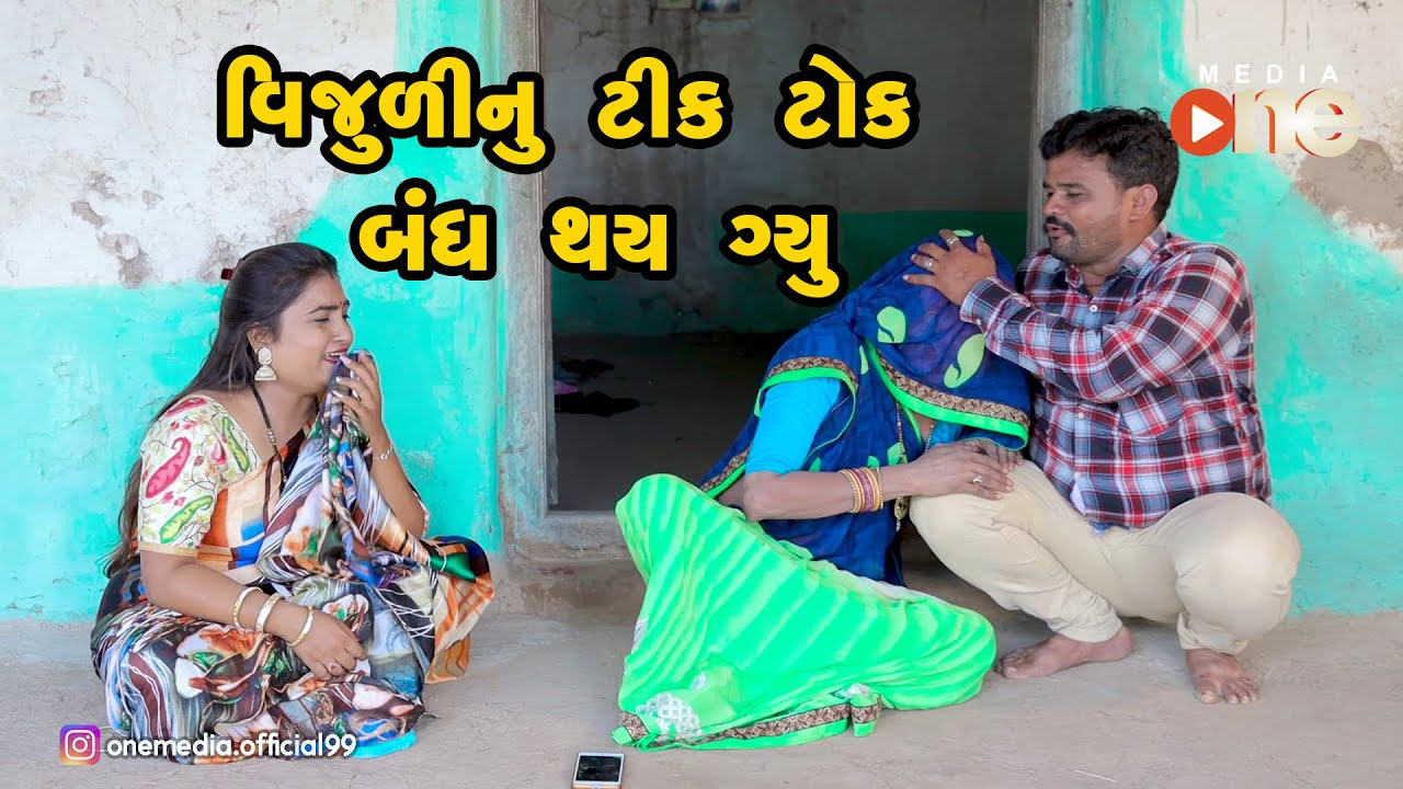 Vijuli nu Tik tok Bandh Thay Gyu |  Gujarati Comedy | One Media | 2020