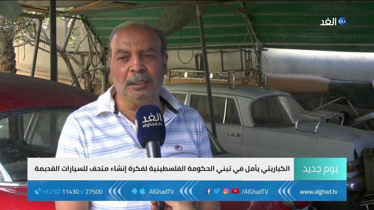 يوم جديد | فلسطيني يحتفظ  بسيارات كلاسيكية تعكس تاريخ الحضارة الصناعية في غزة