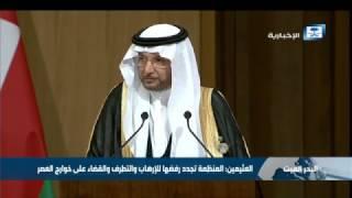 أمين منظمة التعاون الإسلامي: المنظمة تجدد رفضها للإرهاب والتطرف والقضاء على خوارج العصر