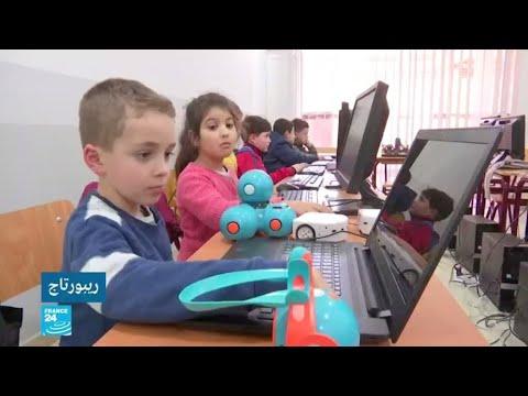 الجزائر.. معهد -روبوكيدز- يتيح للأطفال الدخول إلى عالم التكنولوجيا وصناعة الروبوتات  - 12:55-2019 / 1 / 18