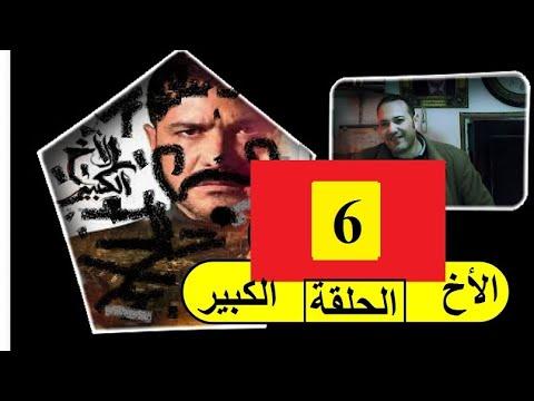 مسلسل الأخ الكبير الحلقة 6 السادسة - YouTube