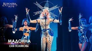 Оля Полякова — Мадонна [Концерт «КОРОЛЕВА НОЧИ»]