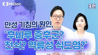 만성 기침의 원인, '후비루 증후군? 천식? 역…