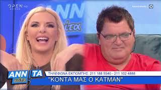 Ο «Κάτμαν» στο «Αννίτα Κοίτα» - 5/10/2019 | OPEN TV