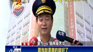 越南人開毒趴狂唱12時 被警方逮捕裝傻