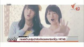วิจารณ์เพลงHKT48 ให้ผู้หญิงห่วงสวยมากกว่ามีความคิด