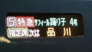 E261系特急サフィール踊り子4号東京行