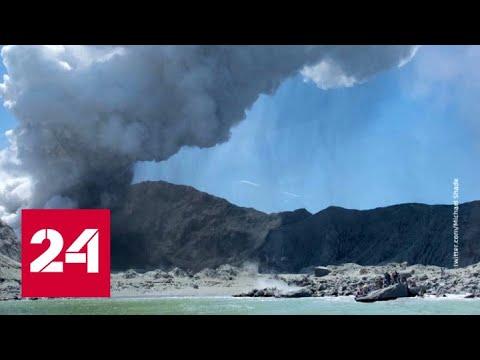 """""""Погода 24"""": количество жертв извержения вулкана Факаари может вырасти - Россия 24"""